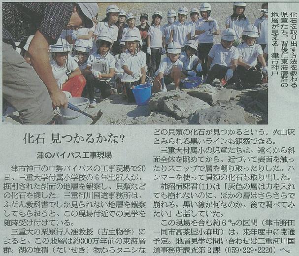 朝日新聞 記事 平成25年 9月24日 朝刊三重版.png
