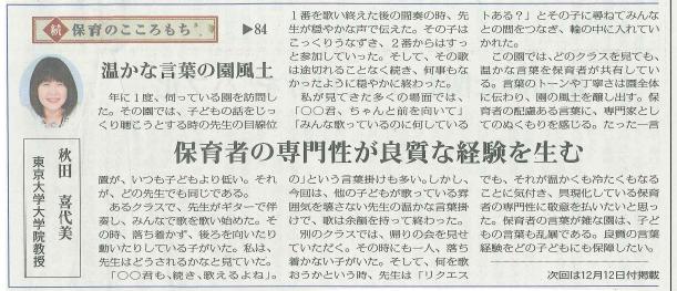 教育新聞 記事.PNG