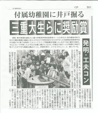 井戸掘り 伊勢新聞 001.jpg